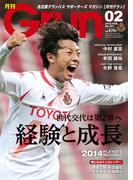 月刊Grun2015年2月号<デジタル版>(月刊Grun)