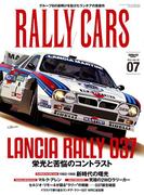 RALLY CARS Vol.7(サンエイムック)