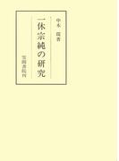 一休宗純の研究(笠間叢書)
