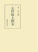 大伴坂上郎女(笠間叢書)
