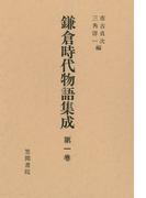 鎌倉時代物語集成 第一巻