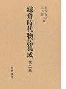 鎌倉時代物語集成 第二巻