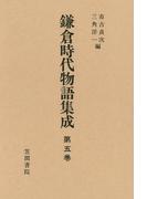 鎌倉時代物語集成 第五巻