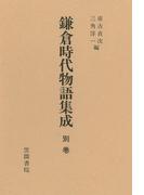 鎌倉時代物語集成〈別巻〉