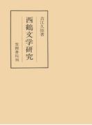 西鶴文学研究(笠間叢書)