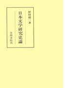 日本文学研究史論(笠間叢書)