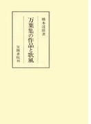 万葉集の作品と歌風(笠間叢書)