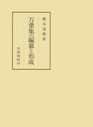 万葉集の編纂と形成(笠間叢書)