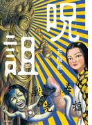呪詛(角川書店単行本)
