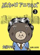 ぶっちゃけアニマルズ3(週刊女性コミックス)
