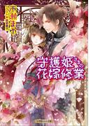 守護姫さまの花嫁修業(ルルル文庫)