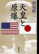 天皇と原爆(新潮文庫)(新潮文庫)
