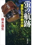 蛍の航跡―軍医たちの黙示録―(新潮文庫)(新潮文庫)