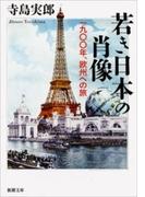 若き日本の肖像―一九〇〇年、欧州への旅―(新潮文庫)(新潮文庫)