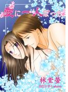 愛に一人ぼっち(TL ボンボンショコラ文庫)