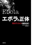 エボラの正体