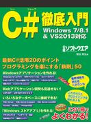 C#徹底入門 Windows7/8.1&VS2013対応(日経BP Next ICT選書)(日経BP Next ICT選書)