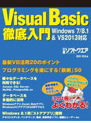 Visual Basic徹底入門 Windows7/8.1&VS2013対応(日経BP Next ICT選書)(日経BP Next ICT選書)