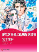 愛なき富豪と孤独な家政婦(ハーレクインコミックス)