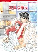 純真な悪女(ハーレクインコミックス)