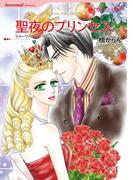 聖夜のプリンセス(ハーレクインコミックス)