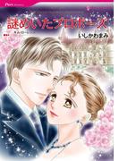謎めいたプロポーズ(ハーレクインコミックス)