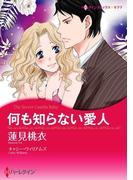 何も知らない愛人(ハーレクインコミックス)