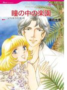瞳の中の楽園(ハーレクインコミックス)
