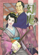そば屋幻庵 9