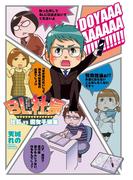 BL社長 社長vs腐女子編集(クロフネコミックス)