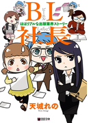 BL社長 -ほぼリアルな出版業界ストーリー-(クロフネコミックス)