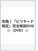 攻略!「ビリヤード検定」完全解説DVD