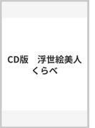 浮世絵美人くらべ CD版