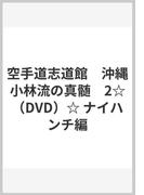 空手道志道館沖縄小林流の真髄 Vol.2 ナイハンチ編[DVD]
