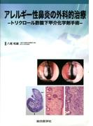 アレルギー性鼻炎の外科的治療 トリクロール酢酸下甲介化学剤手術