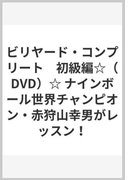 ビリヤード・コンプリート 初級編[DVD]