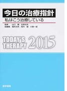 今日の治療指針 私はこう治療している ポケット判 2015