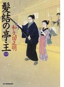 髪結の亭主 1 (ハルキ文庫 時代小説文庫)(ハルキ文庫)