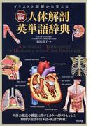 カラー図解人体解剖英単語辞典 イラストと語源から覚える!