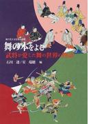 舞の本をよむ 武将が愛した舞の世界の物語 海の見える杜美術館蔵