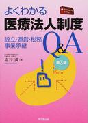 よくわかる医療法人制度Q&A 設立・運営・税務・事業承継 第3版