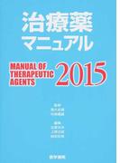 治療薬マニュアル 2015