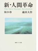 新・人間革命 第24巻