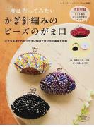 一度は作ってみたいかぎ針編みのビーズのがま口 大きな写真とわかりやすい解説で作り方の基礎を掲載 (レディブティックシリーズ)(レディブティックシリーズ)