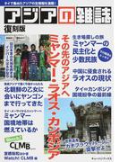 アジアの雑誌 タイで集めたアジアの生情報を満載! その先のアジアへ ミャンマー・ラオス・カンボジア 復刻版