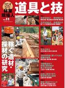 林業現場人道具と技 Vol.11 稼ぐ造材・採材の研究
