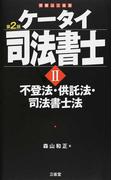 ケータイ司法書士 第2版 2 不登法・供託法・司法書士法