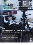 SWITCH VOL.33NO.2(2015FEB.) 特集荒木経惟のたのしい写真術