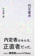内定童貞 (星海社新書)(星海社新書)