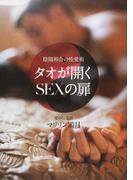 タオが開くSEXの扉 陰陽和合の性愛術